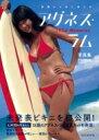 【送料無料】 アグネス・ラム写真集 1974Memories / アグネス・ラム 【本】