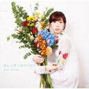 【送料無料】 楠田亜衣奈 / カレンダーのコイビト 【初回限定盤B】(CD+DVD) 【CD】