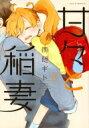 甘々と稲妻 8 アフタヌーンKC / 雨隠ギド 【コミック】