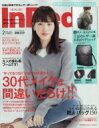 InRed (インレッド) 2017年 2月号 / InRed編集部 【雑誌】