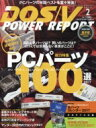 DOS / V POWER REPORT (ドス ブイ パワー レポート) 2017年 2月号 / DOS/V POWER REPORT編集部 【雑誌】