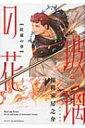 玻璃の花 紅蓮の章 H & C Comics / ihr HertZシリーズ / 稲荷家房之介 【コミック】