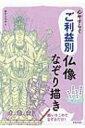 心やすらぐご利益別仏像なぞり描き / 田中ひろみ 【本】