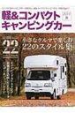軽 & コンパクトキャンピングカー2017春 グラフィスムック 【ムック】