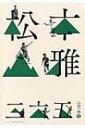 エル・ゴラッソ総集編2016 松本山雅FC365 / エル・ゴラッソ 【本】