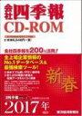 【送料無料】 会社四季報CD-ROM 2017年1集 新春号 【ムック】