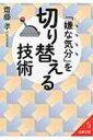 「嫌な気分」を切り替える技術 成美文庫 / 齋藤孝 サイトウタカシ 【文庫】