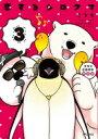 恋するシロクマ 3 ドラマcd付き限定版 Mfコミックス ジーンシリーズ / ころも 【コミック】