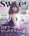 sweet (スウィート) 2017年 2月号 / Sweet編集部 【雑誌】