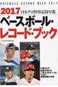 【送料無料】 ベースボール・レコード・ブック 2017 日本プロ野球記録年鑑 / ベースボール・マガジン社 【本】
