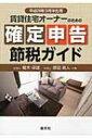 賃貸住宅オーナーのための確定申告節税ガイド 平成29年3月申告用 / 植木保雄 【本】