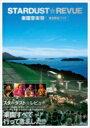 【送料無料】 スターダスト☆レビュー 楽園音楽祭 完全取材ブック / スターダスト☆レビュー 【本】