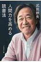 人間力を高める読書法 / 武田鉄矢 【本】