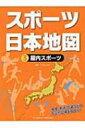 【送料無料】 スポーツ日本地図 体操、水泳、武道などの大会や会場を知ろう! 3 屋内スポーツ / こどもくらぶ 【全集・双書】