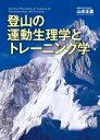 【送料無料】 登山の運動生理学とトレーニング学 / 山本正嘉 【本】