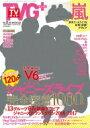 TVガイドPLUS (プラス) Vol.25 2017年 2月 26日号 【雑誌】