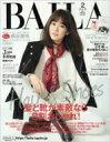 BAILA (バイラ) 2017年 2月号 / BAILA編集部 【雑誌】