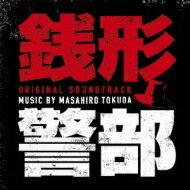 【送料無料】 日本テレビ×WOWOW×hulu共同製作 ドラマ 銭形警部 オリジナル・サウンドトラック 【CD】