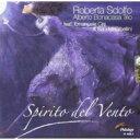 Artist Name: R - 【送料無料】 Roberta Sdolfo / Spirito Del Vento 輸入盤 【CD】