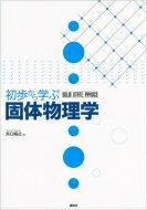 送料無料初歩から学ぶ固体物理学KS物理専門書/矢口裕之本