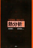送料無料熱分析第4版KS化学専門書/吉田博久本