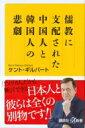 儒教に支配された中国人と韓国人の悲劇 講談社プラスアルファ新書 / ケント・ギルバート 【新書】