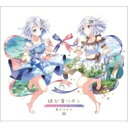 【送料無料】 霜月はるか シモツキハルカ / 結び音リボン Premium BOX 【初回生産限定盤】 【CD】