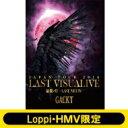 【送料無料】 GACKT ガクト / GACKT JAPAN TOUR 2016 LAST VISUALIVE 最期ノ月 -LAST MOON- 【通常盤】 (DVD) 《Loppi・HMV限定》 【DVD】 - ローチケHMV 1号店