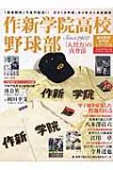 作新学院高校野球部 B・B・MOOK 【ムック】