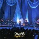 日本流行音乐 - 【送料無料】 つるの剛士 ツルノタケシ / 「つるのうた名曲集」プレミアムコンサート 【CD】