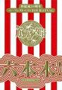 【送料無料】 筋肉少女帯 キンニクショウジョタイ / 再結成10周年パーフェクトベストTOUR FI