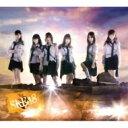 【送料無料】 SKE48 / 革命の丘 【Type-B】 (3CD+DVD) 【CD】