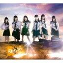 【送料無料】 SKE48 / 革命の丘 【Type-C】 (3CD+DVD) 【CD】