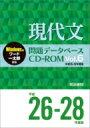 【送料無料】 現代文問題データベースCD-ROM Vol.6 平成26-28年度版 問題データベース / 明治書院 【本】