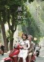 ベトナムの風に吹かれて 【DVD】