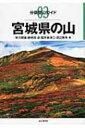 宮城県の山 分県登山ガイド / 早川輝雄 【全集・双書】