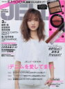 JELLY (ジェリー) 2017年 3月号 / JELLY編集部 【雑誌】