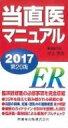 【送料無料】 当直医マニュアル2017 第20版 / 井上賀元 【本】