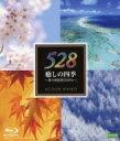 ACOON HIBINO (エイコン・ヒビノ) / 癒しの四季 ・愛の周波数528hz・ 【BLU-RAY DISC】