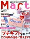 Mart (マート) 2017年 3月号 / Mart編集部 【雑誌】