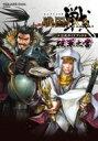 戦国IXA 公式ガイドブック 破軍之書 SE-MOOK / スクウェア・エニックス 【ムック】