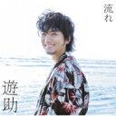 遊助 (上地雄輔) カミジユウスケ / 流れ 【初回生産限定盤B】 【CD Maxi】