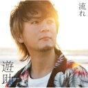 遊助 (上地雄輔) カミジユウスケ / 流れ 【CD Maxi】