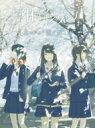 【送料無料】 三月のパンタシア / あのときの歌が聴こえる 【初回生産限定盤】(+Blu-ray) 【CD】