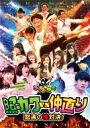 ゴッドタン / 【HMV・Loppi限定】ゴッドタン 傑作選 (仮) 【DVD】