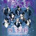 【送料無料】 和楽器バンド / 四季彩-shikisai- [MUSIC VIDEO COLLECTION / Type-A]] 【初回生産限定盤】(CD+Blu-ray+スマプラ) 【CD】