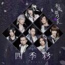 【送料無料】 和楽器バンド / 四季彩-shikisai- [LIVE COLLECTION / Type-B] 【初回生産限定盤】(CD+DVD+スマプラ) ...