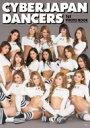 CYBERJAPAN DANCERS 1st PHOTOBOOK / CYBERJAPAN DANC