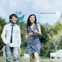 Artist Name: T - 【送料無料】 The Duo!! (藤村麻紀 / 堀秀彰) / Singing To The Sky 【CD】