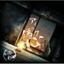 游彩 / アイラク偽心 【B-TYPE】 【CD Maxi】